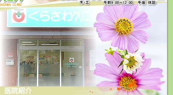 内科 外科 千葉県